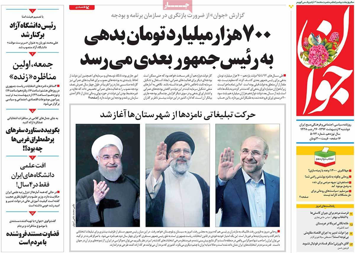 A Look at Iranian Newspaper Front Pages on April 24 - javan