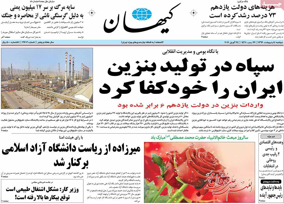 A Look at Iranian Newspaper Front Pages on April 24 - keyhan