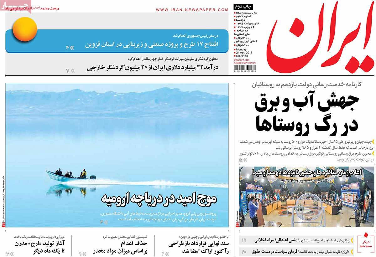A Look at Iranian Newspaper Front Pages on April 24 - iran