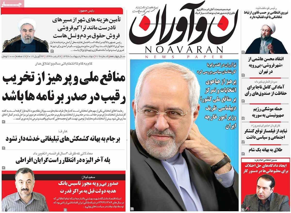 A Look at Iranian Newspaper Front Pages on April 24 - noavaran