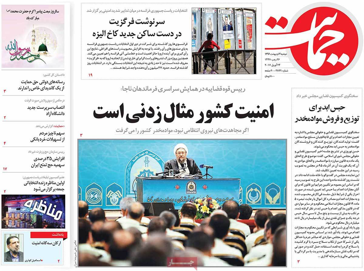 A Look at Iranian Newspaper Front Pages on April 24 - hemayat
