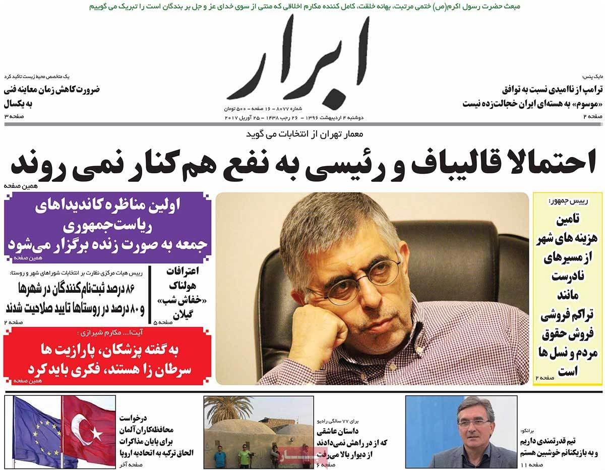 A Look at Iranian Newspaper Front Pages on April 24 - abrar