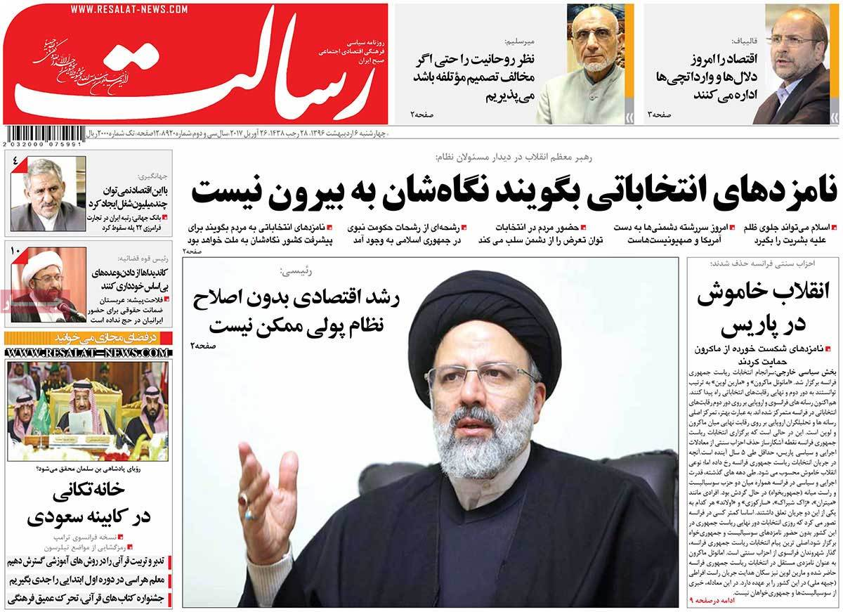 A Look at Iranian Newspaper Front Pages on April 26 - resalat