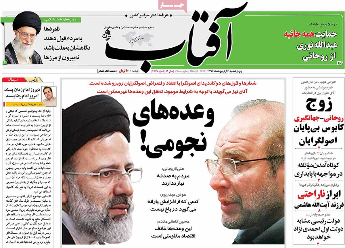 A Look at Iranian Newspaper Front Pages on April 26 - aftab