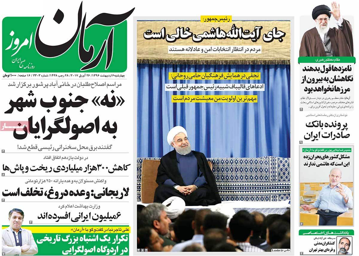 A Look at Iranian Newspaper Front Pages on April 26 - arman