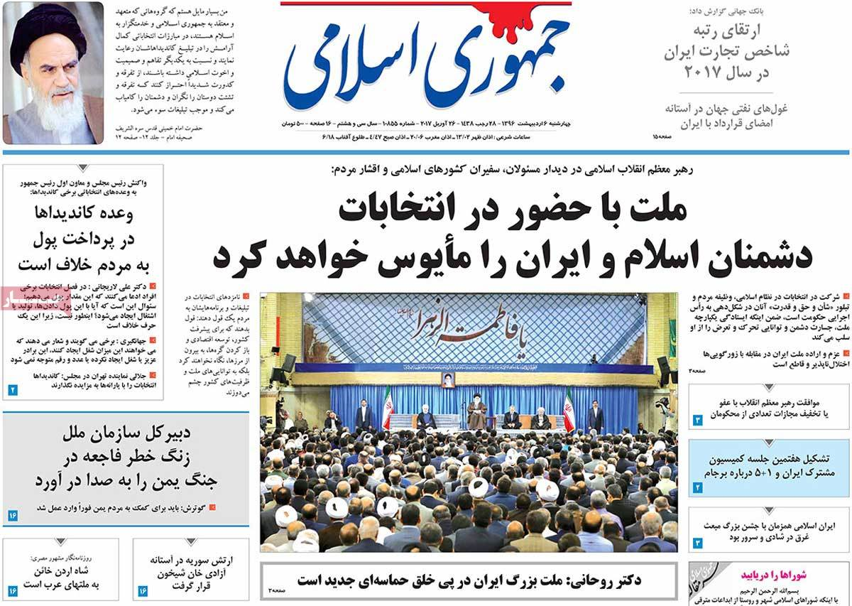 A Look at Iranian Newspaper Front Pages on April 26 - jomhori