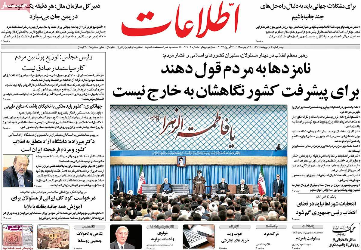A Look at Iranian Newspaper Front Pages on April 26 - etelaat