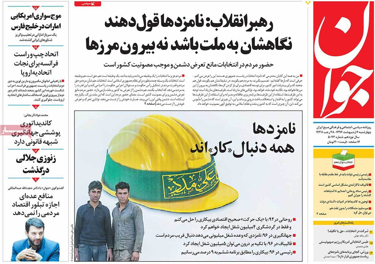 A Look at Iranian Newspaper Front Pages on April 26 - javan