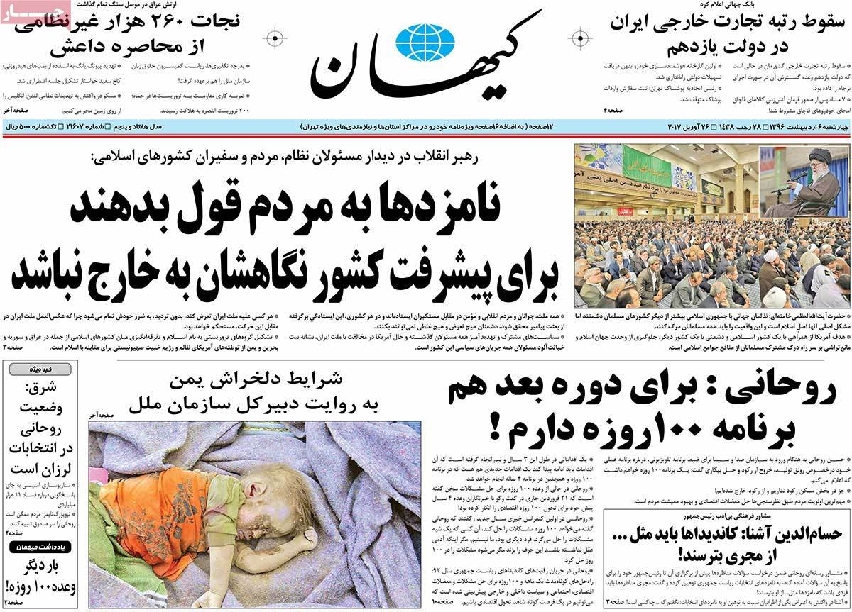 A Look at Iranian Newspaper Front Pages on April 26 - keyhan