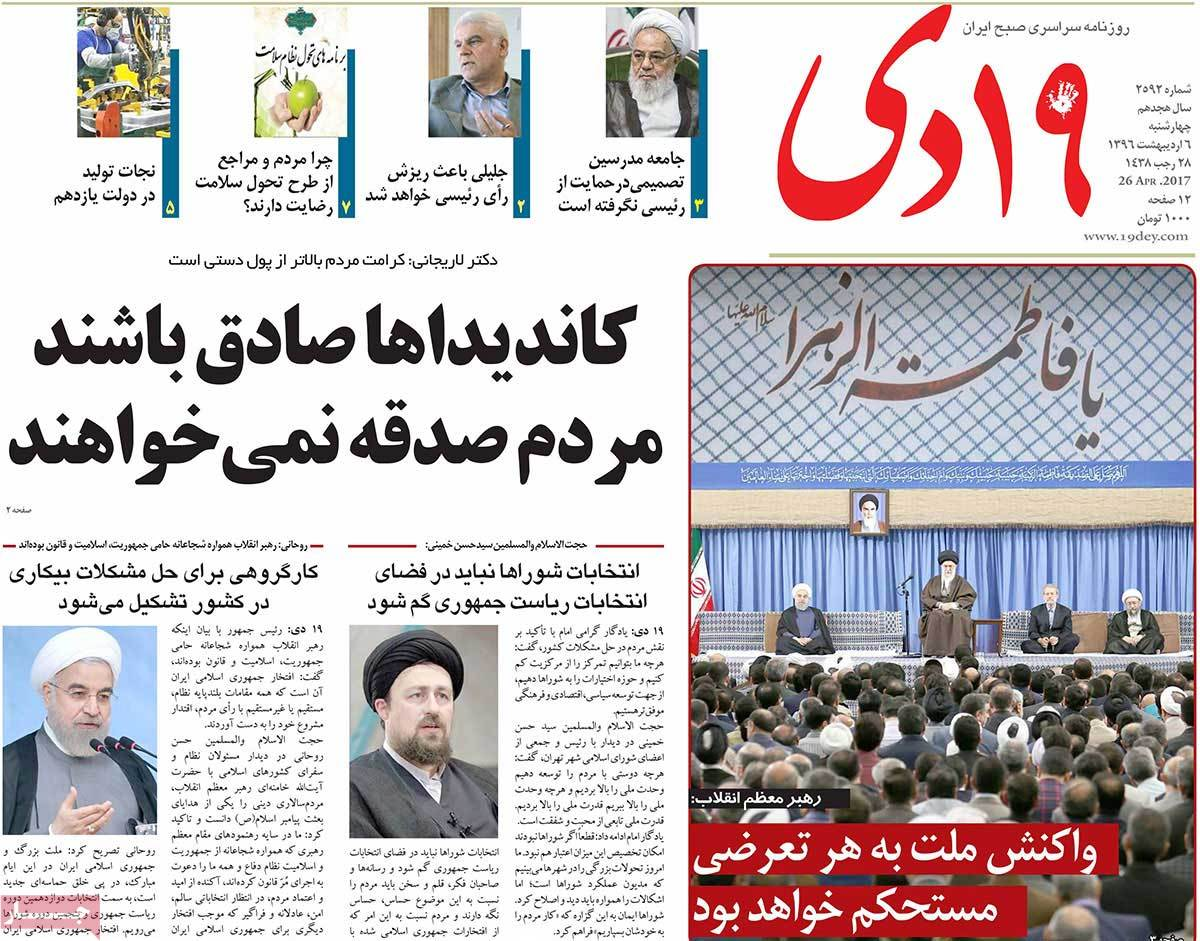 A Look at Iranian Newspaper Front Pages on April 26 -19 dey