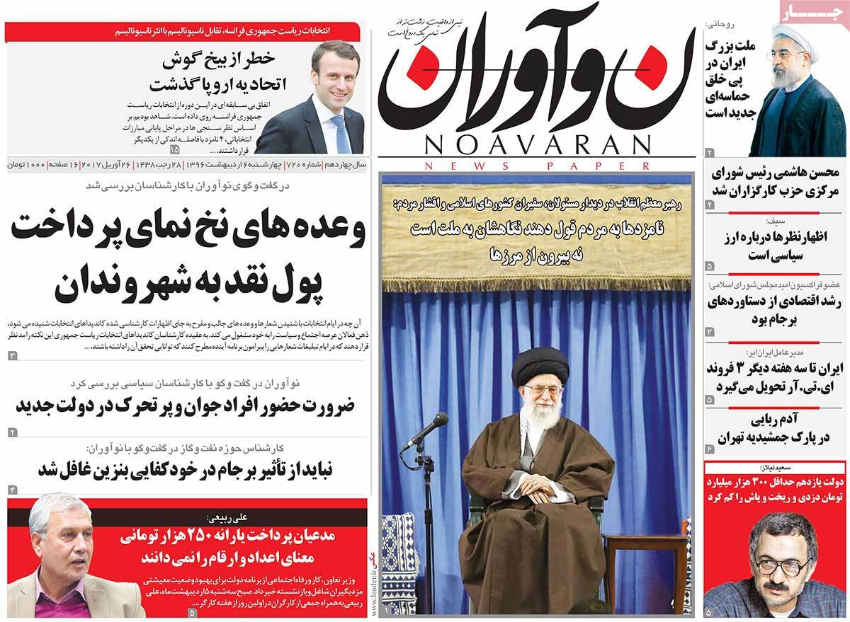 A Look at Iranian Newspaper Front Pages on April 26 - noavaran