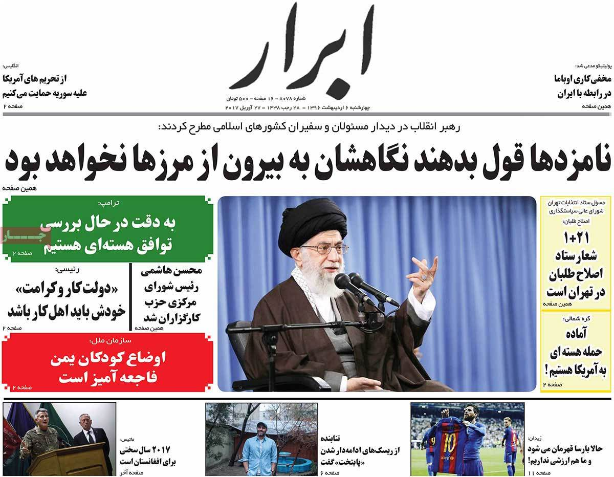 A Look at Iranian Newspaper Front Pages on April 26 - abrar