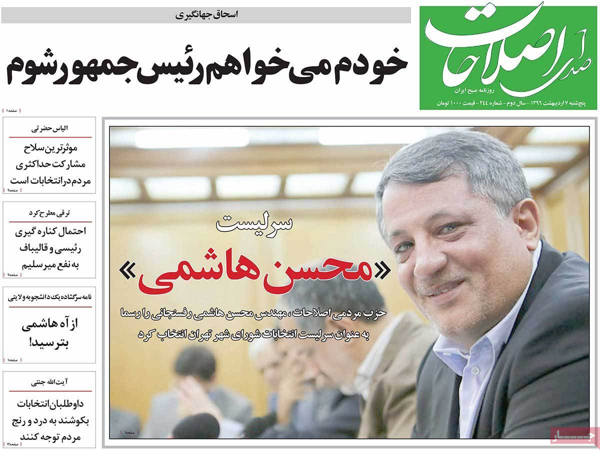 A Look at Iranian Newspaper Front Pages on April 27 - eslahat