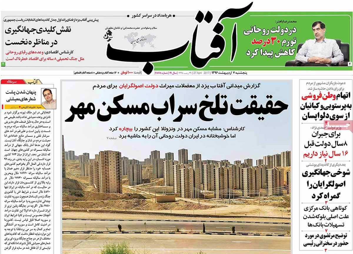 A Look at Iranian Newspaper Front Pages on April 27 - aftab