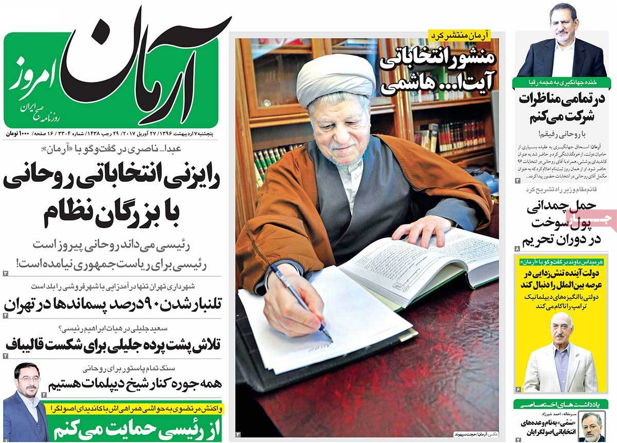 A Look at Iranian Newspaper Front Pages on April 27 - arman