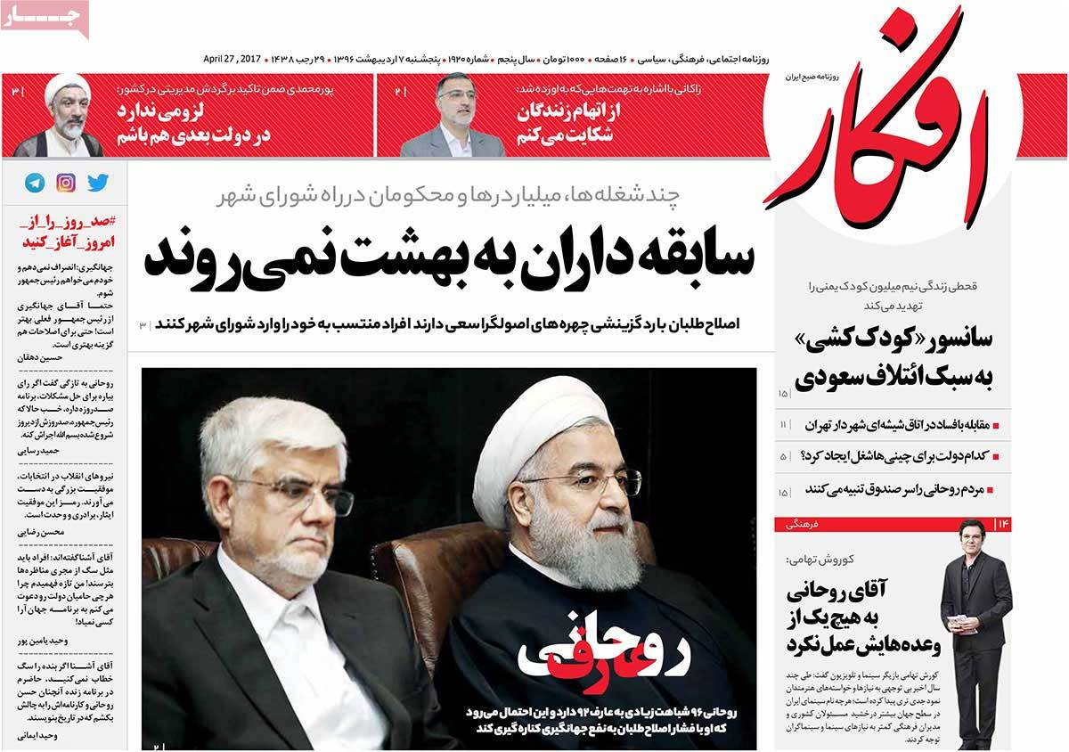 A Look at Iranian Newspaper Front Pages on April 27 - afkar