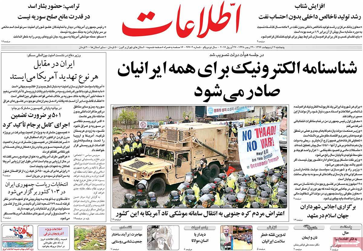 A Look at Iranian Newspaper Front Pages on April 27 - etelaat