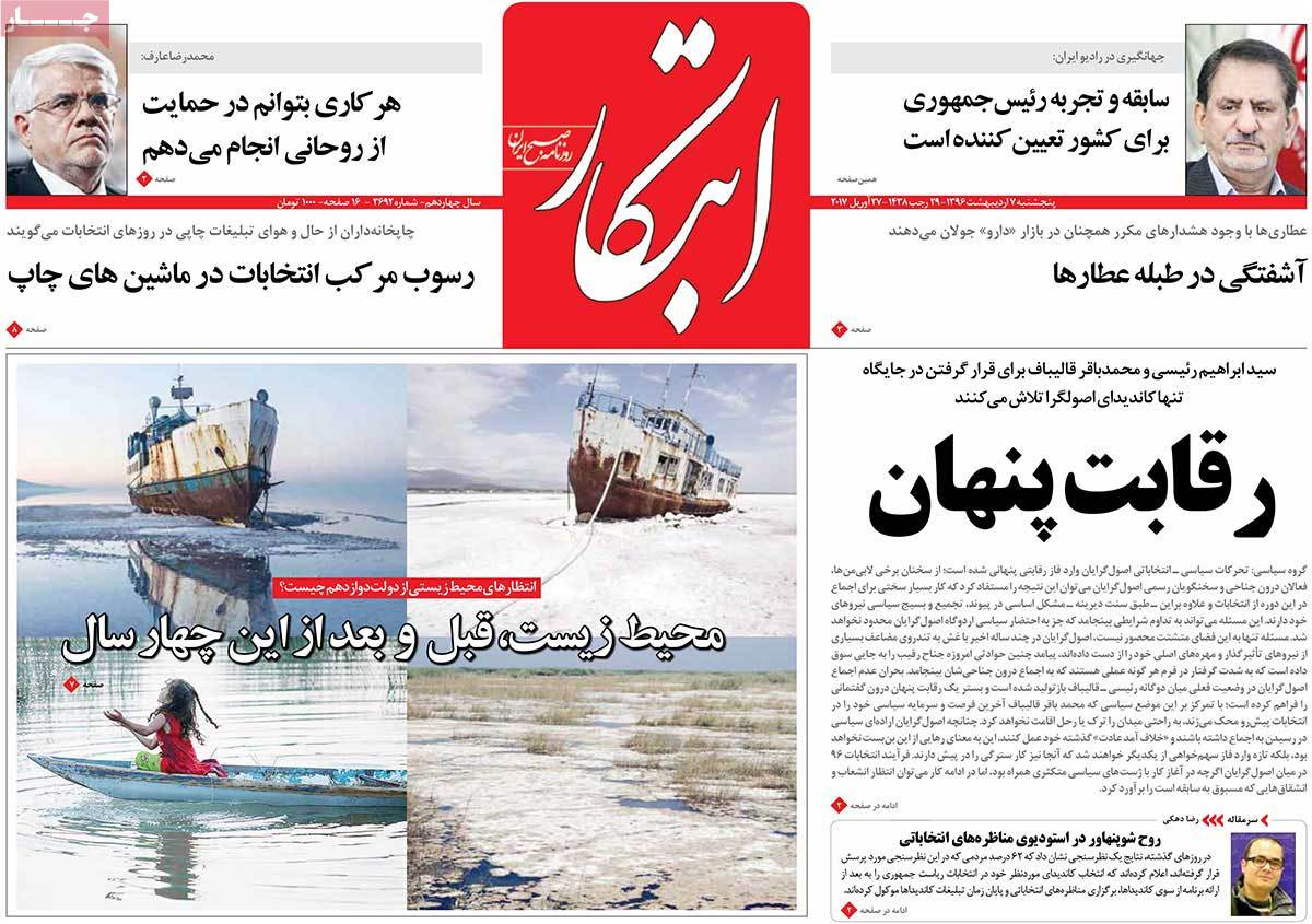 A Look at Iranian Newspaper Front Pages on April 27 - ebtekar