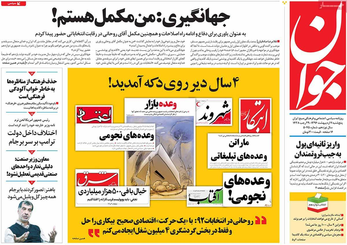 A Look at Iranian Newspaper Front Pages on April 27 - javan
