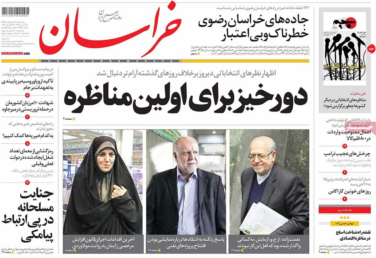 A Look at Iranian Newspaper Front Pages on April 27 - khorasan