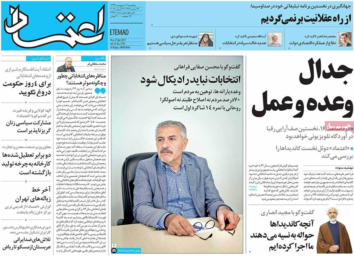 A Look at Iranian Newspaper Front Pages on April 27 - etemad