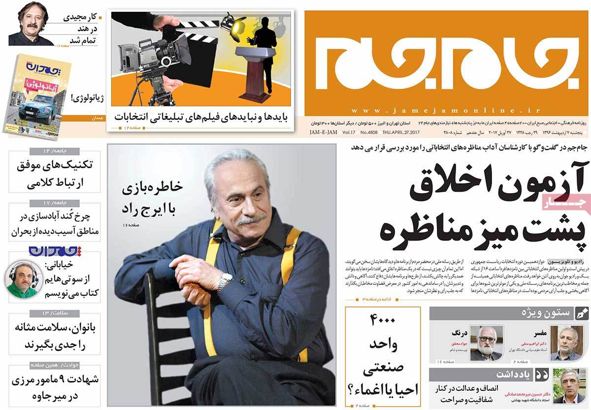 A Look at Iranian Newspaper Front Pages on April 27 - jamejam
