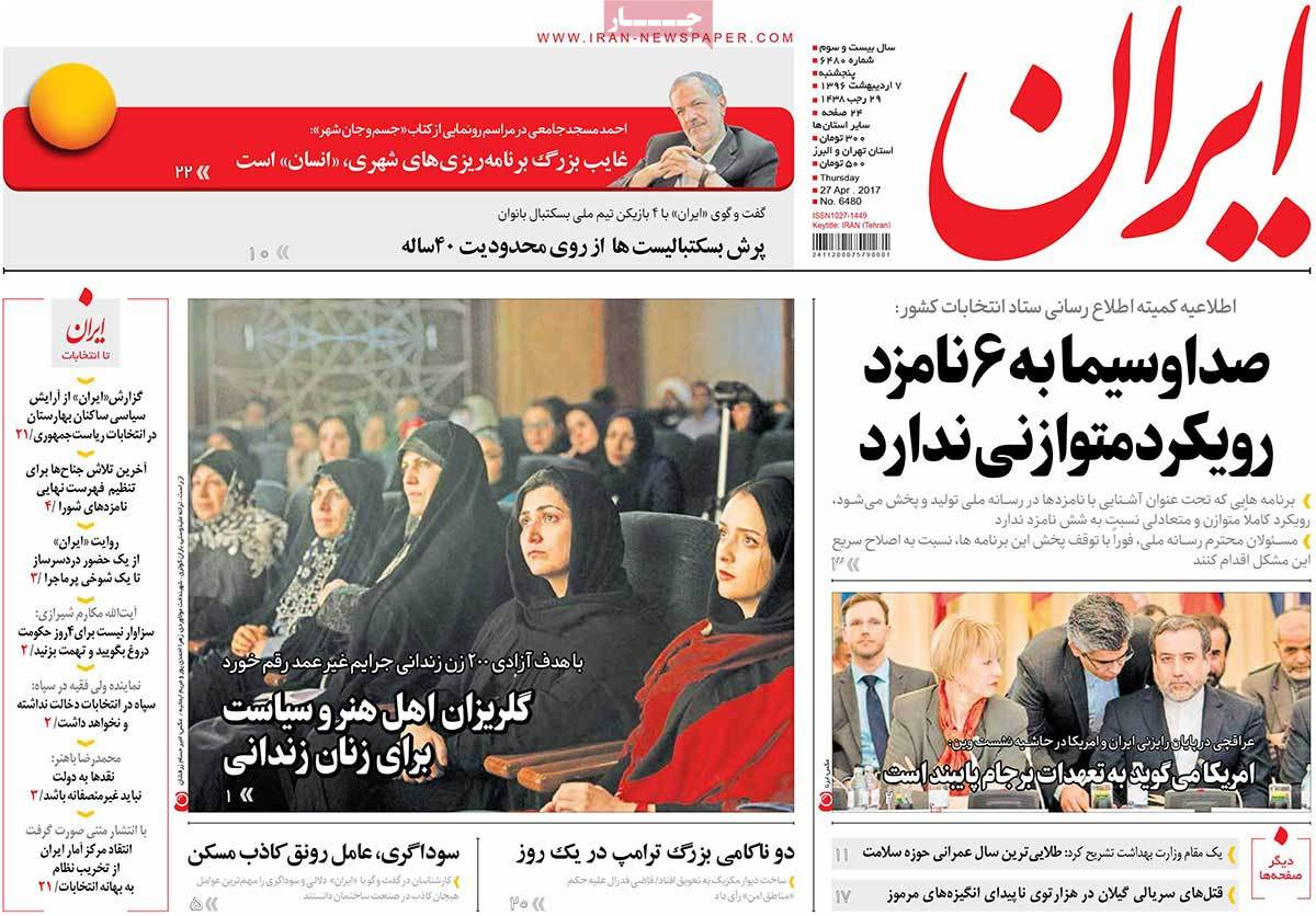 A Look at Iranian Newspaper Front Pages on April 27 - iran
