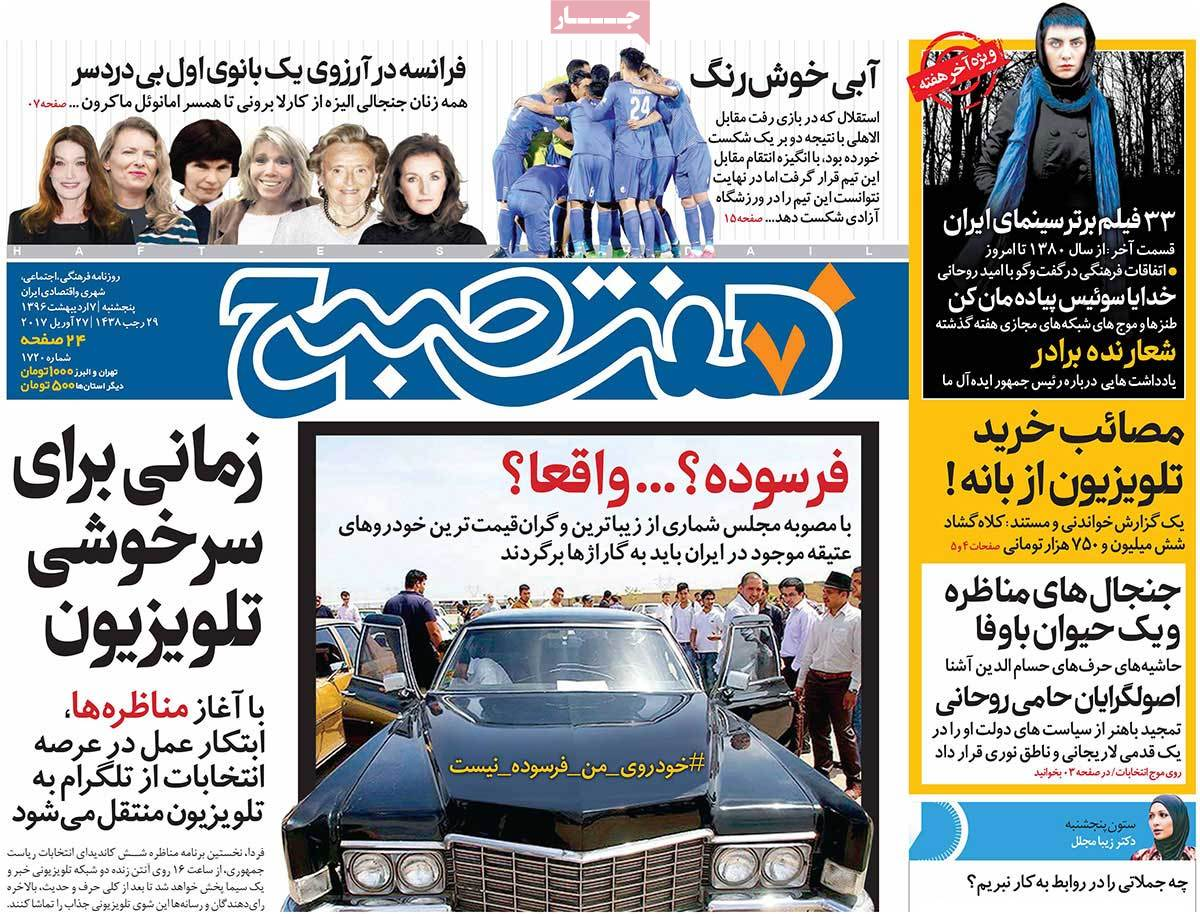 A Look at Iranian Newspaper Front Pages on April 27 - hafe-sobh