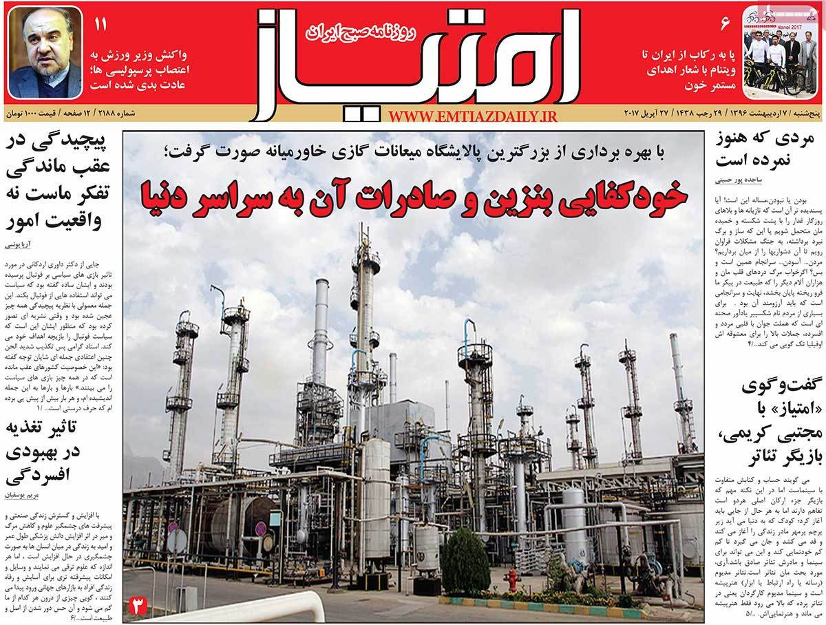 A Look at Iranian Newspaper Front Pages on April 27 - emtiaz