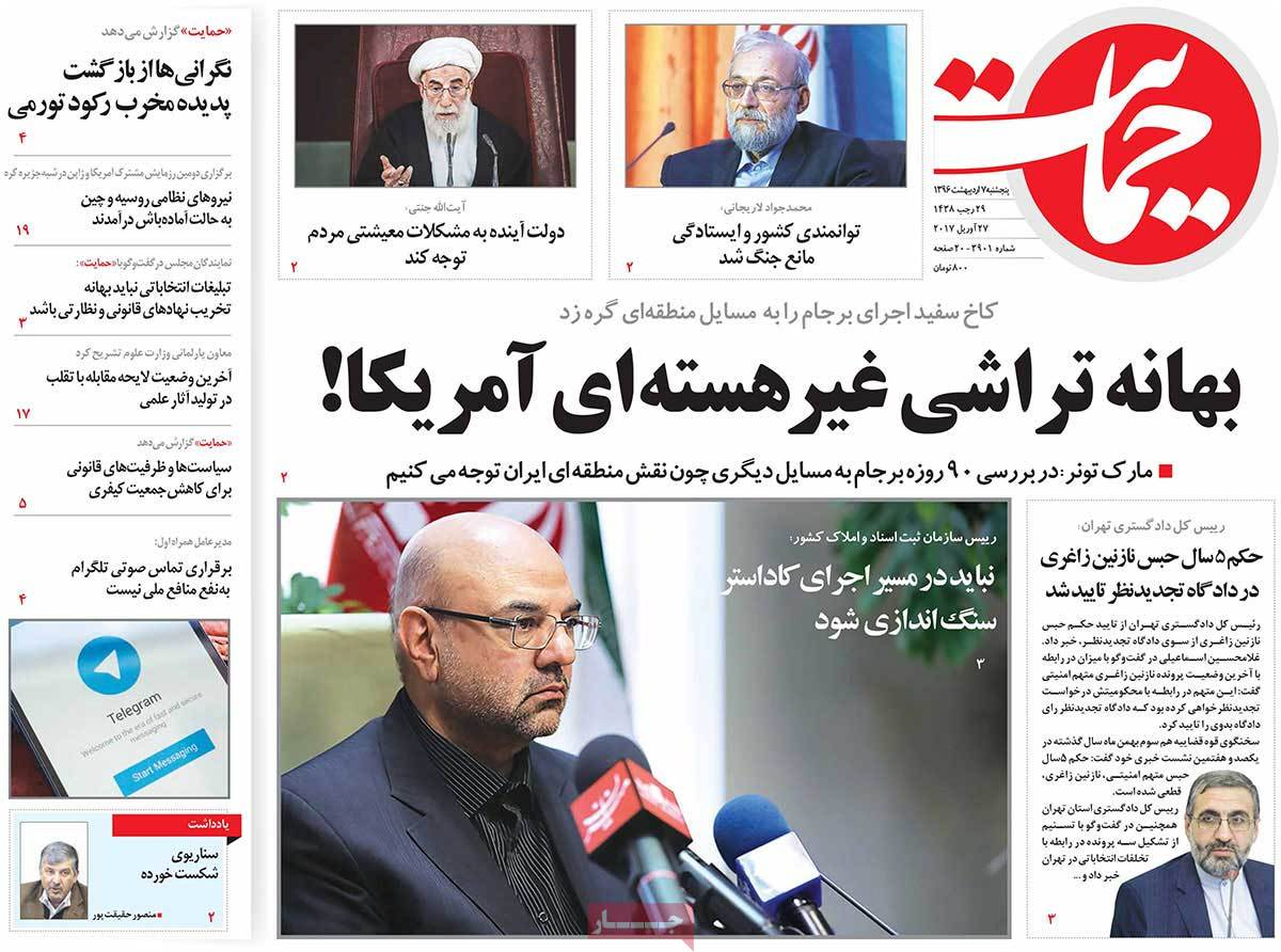 A Look at Iranian Newspaper Front Pages on April 27 - hemayat