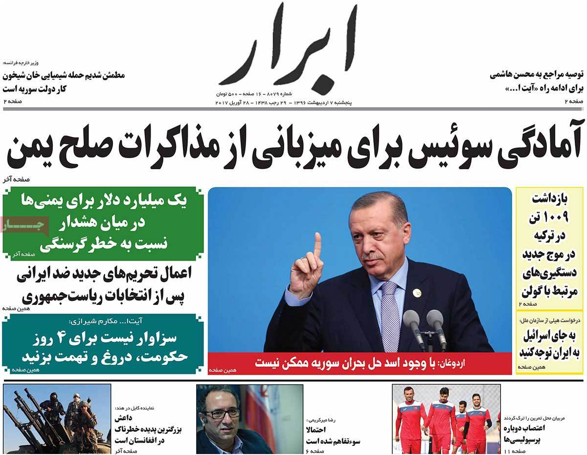 A Look at Iranian Newspaper Front Pages on April 27 - abrar