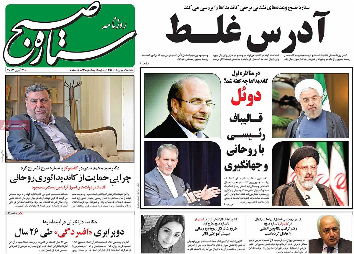 A Look at Iranian Newspaper Front Pages on April 29 - setaresobh