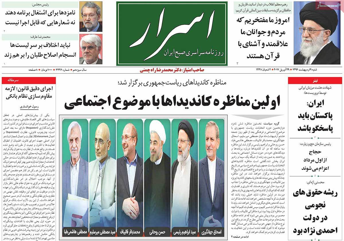 A Look at Iranian Newspaper Front Pages on April 29 - asrar
