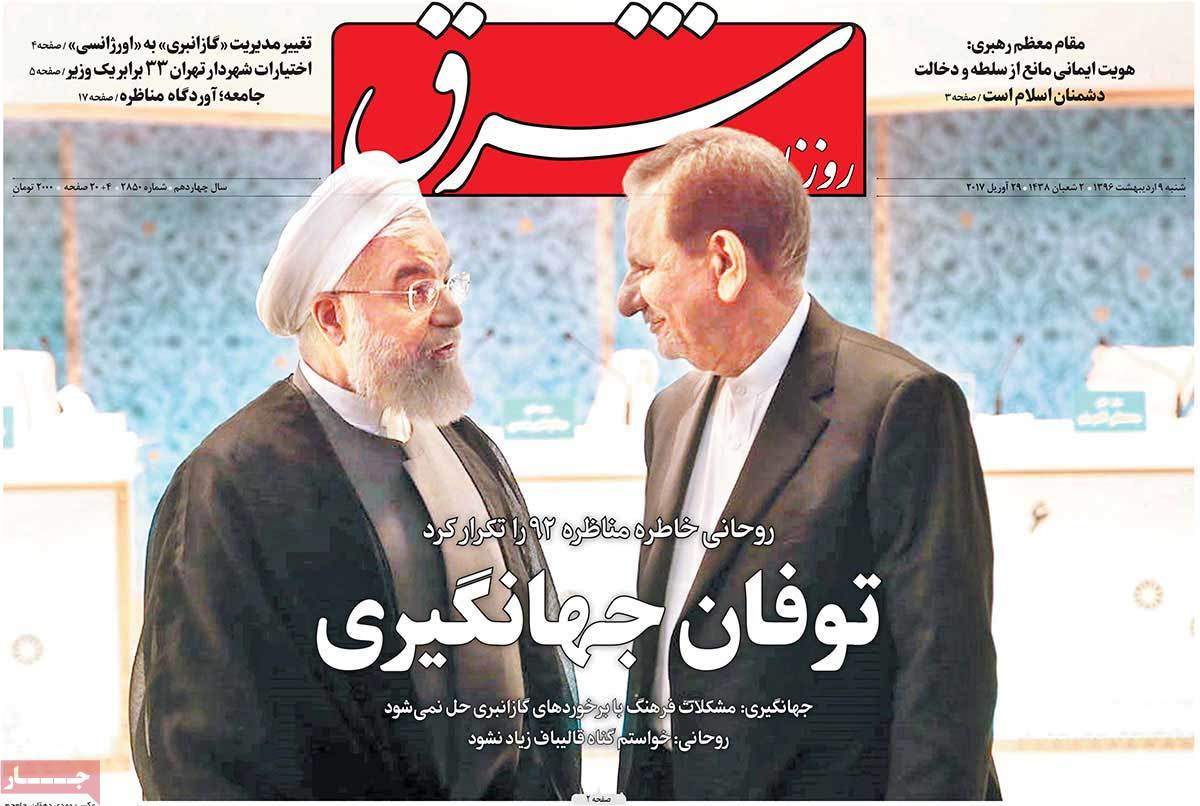A Look at Iranian Newspaper Front Pages on April 29 - shargh