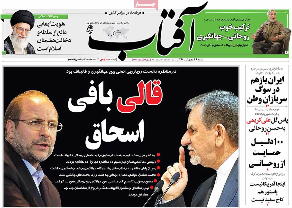 A Look at Iranian Newspaper Front Pages on April 29 - aftab