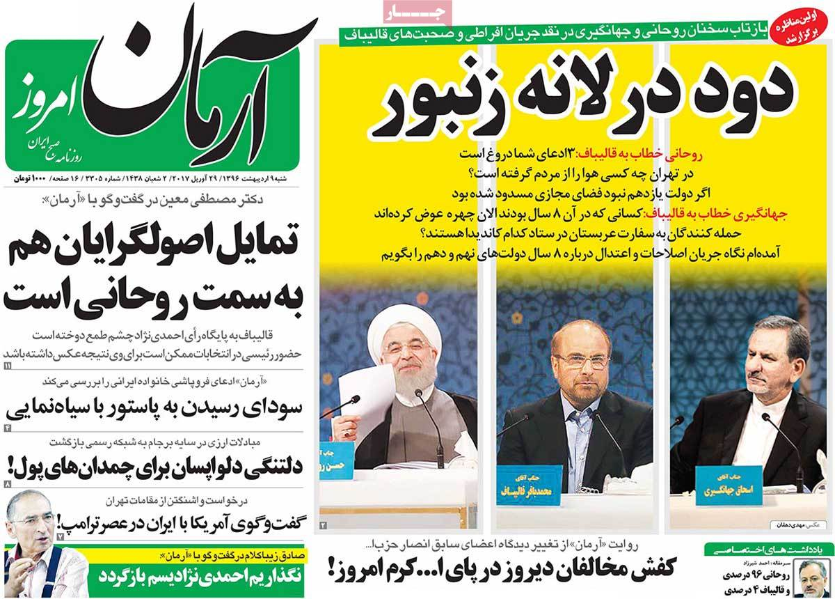 A Look at Iranian Newspaper Front Pages on April 29 - arman