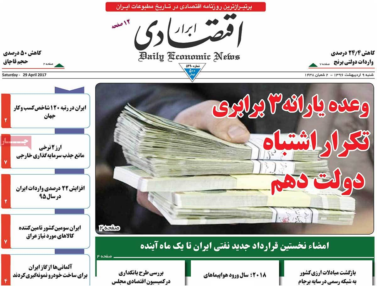 A Look at Iranian Newspaper Front Pages on April 29 - abraregtesadi