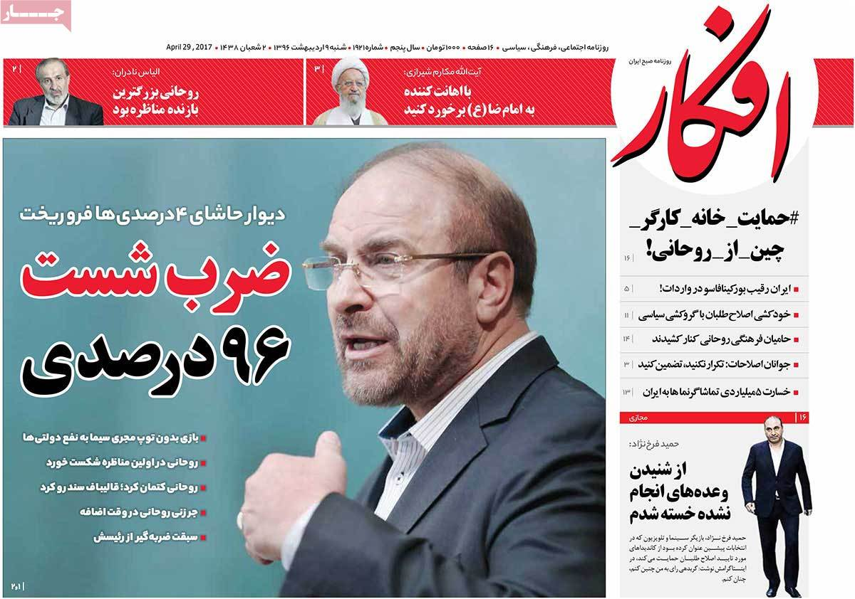 A Look at Iranian Newspaper Front Pages on April 29 - afkar