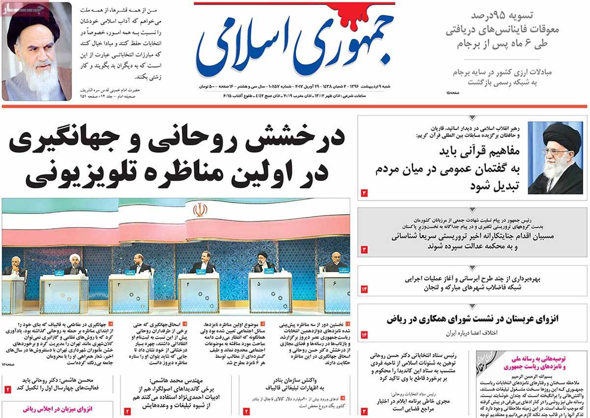 A Look at Iranian Newspaper Front Pages on April 29 - jomhori