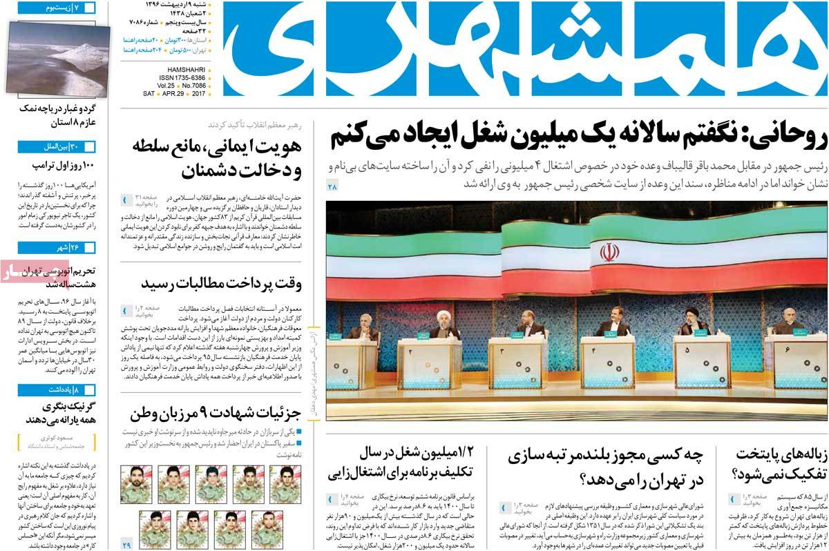 A Look at Iranian Newspaper Front Pages on April 29 - hamshahri