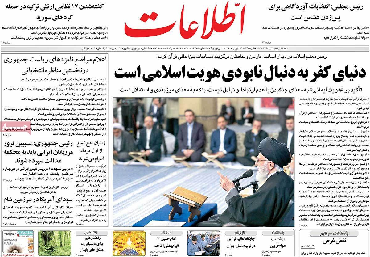 A Look at Iranian Newspaper Front Pages on April 29 - etelaat