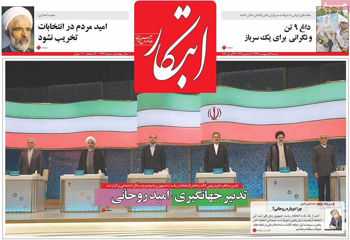 A Look at Iranian Newspaper Front Pages on April 29 - ebtekar
