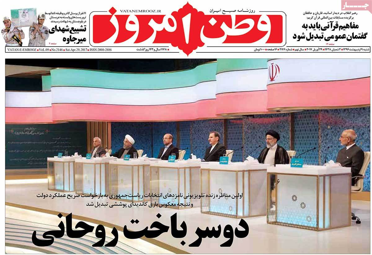 A Look at Iranian Newspaper Front Pages on April 29 - vatan