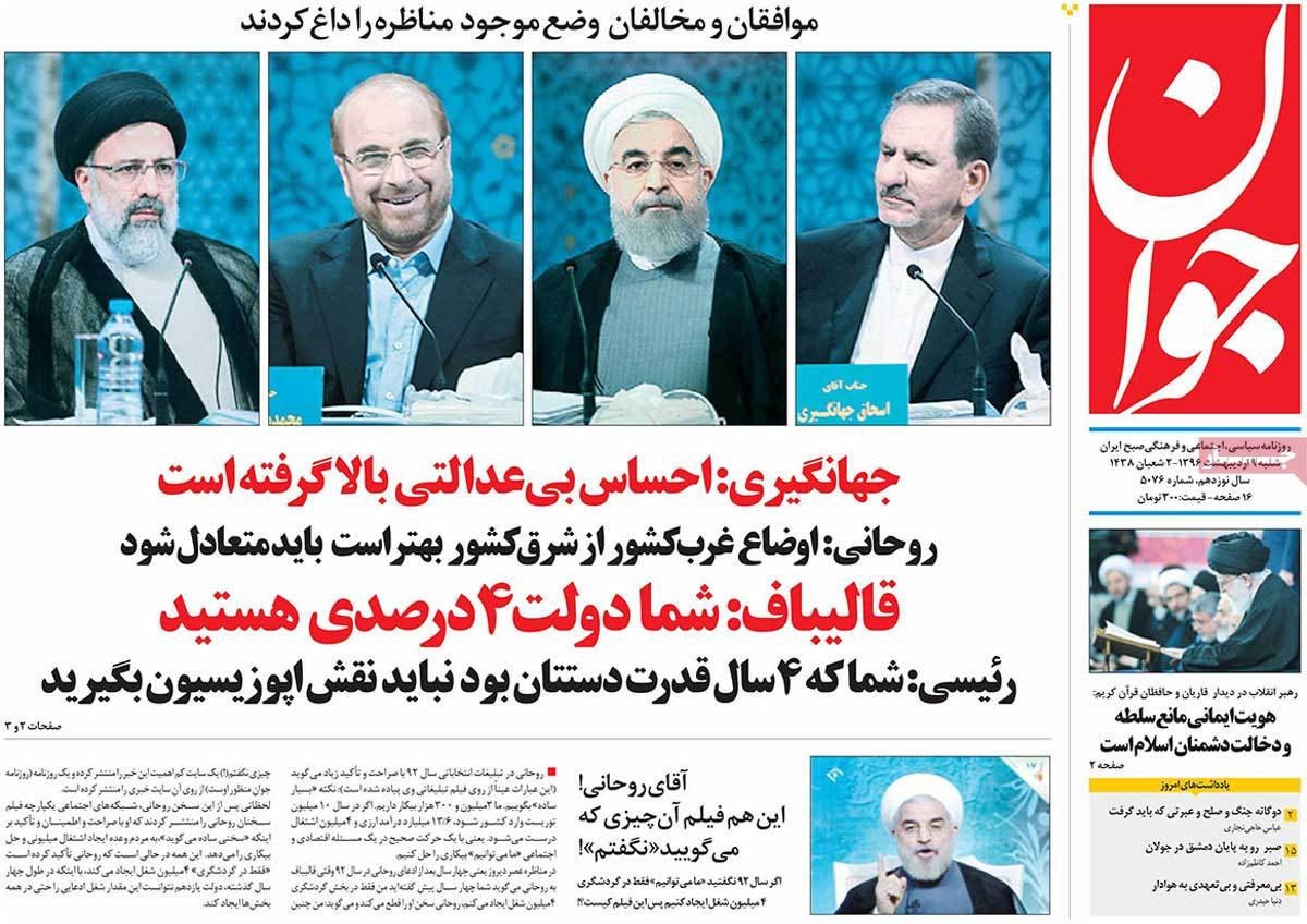 A Look at Iranian Newspaper Front Pages on April 29 - javan