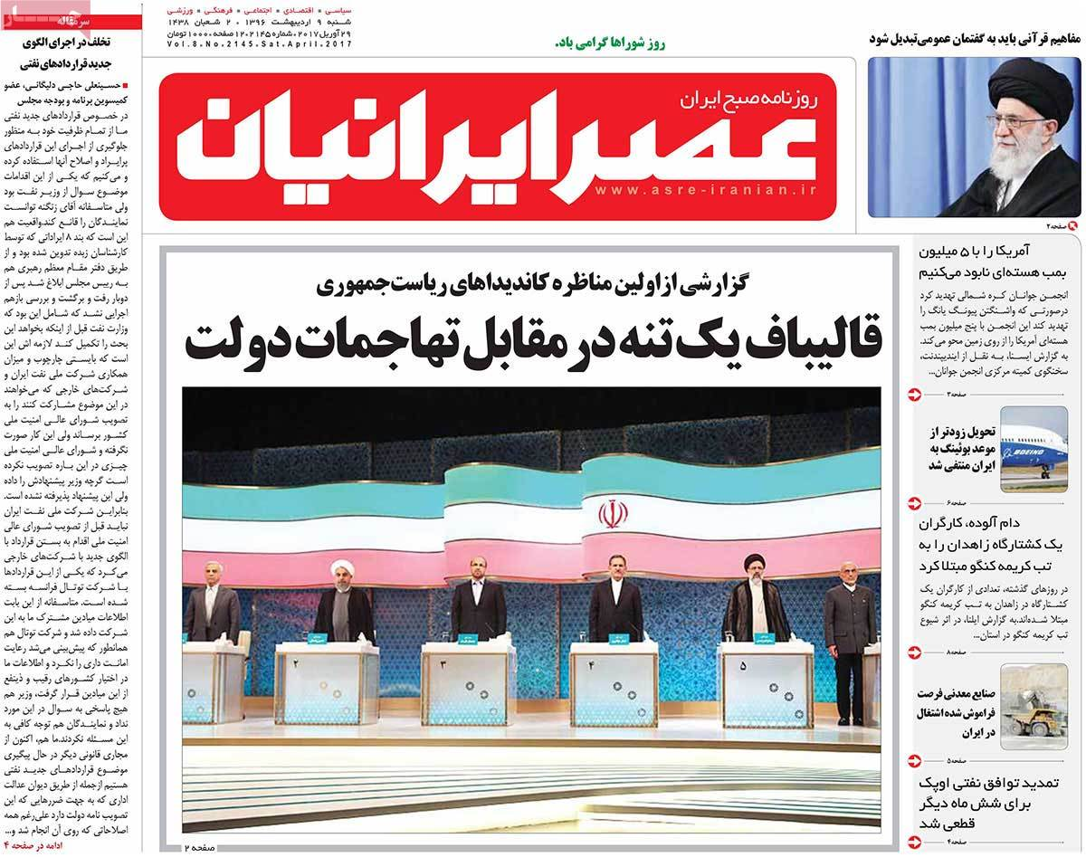 A Look at Iranian Newspaper Front Pages on April 29 - asreiran