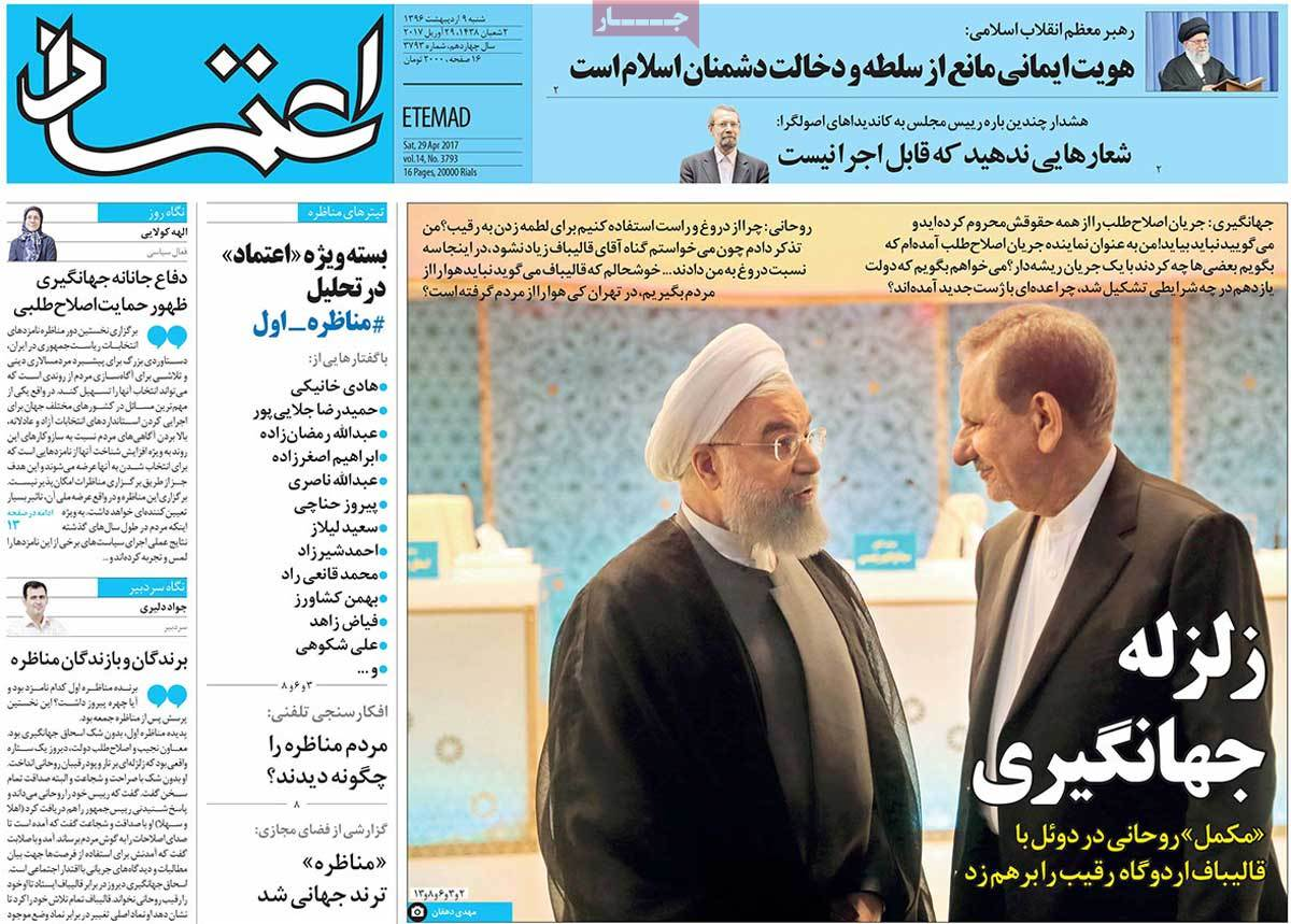 A Look at Iranian Newspaper Front Pages on April 29 - etemad