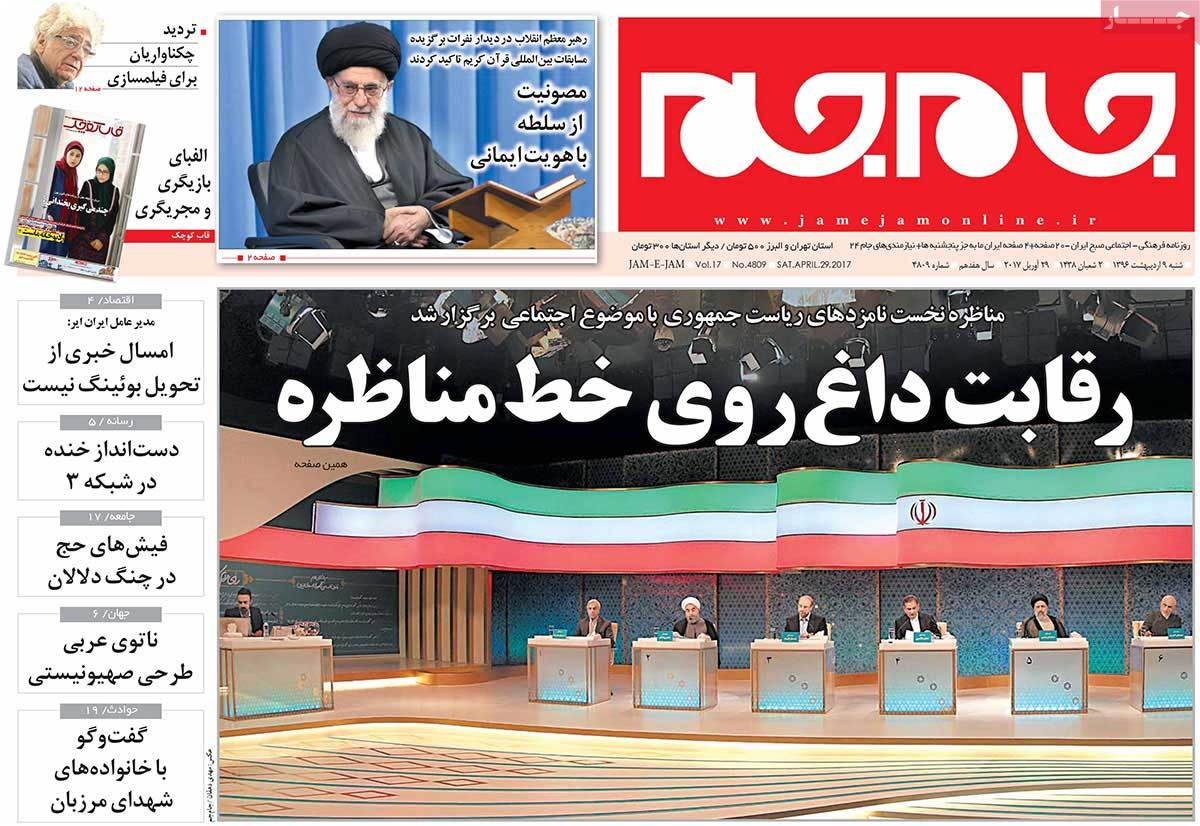 A Look at Iranian Newspaper Front Pages on April 29 - jamejam