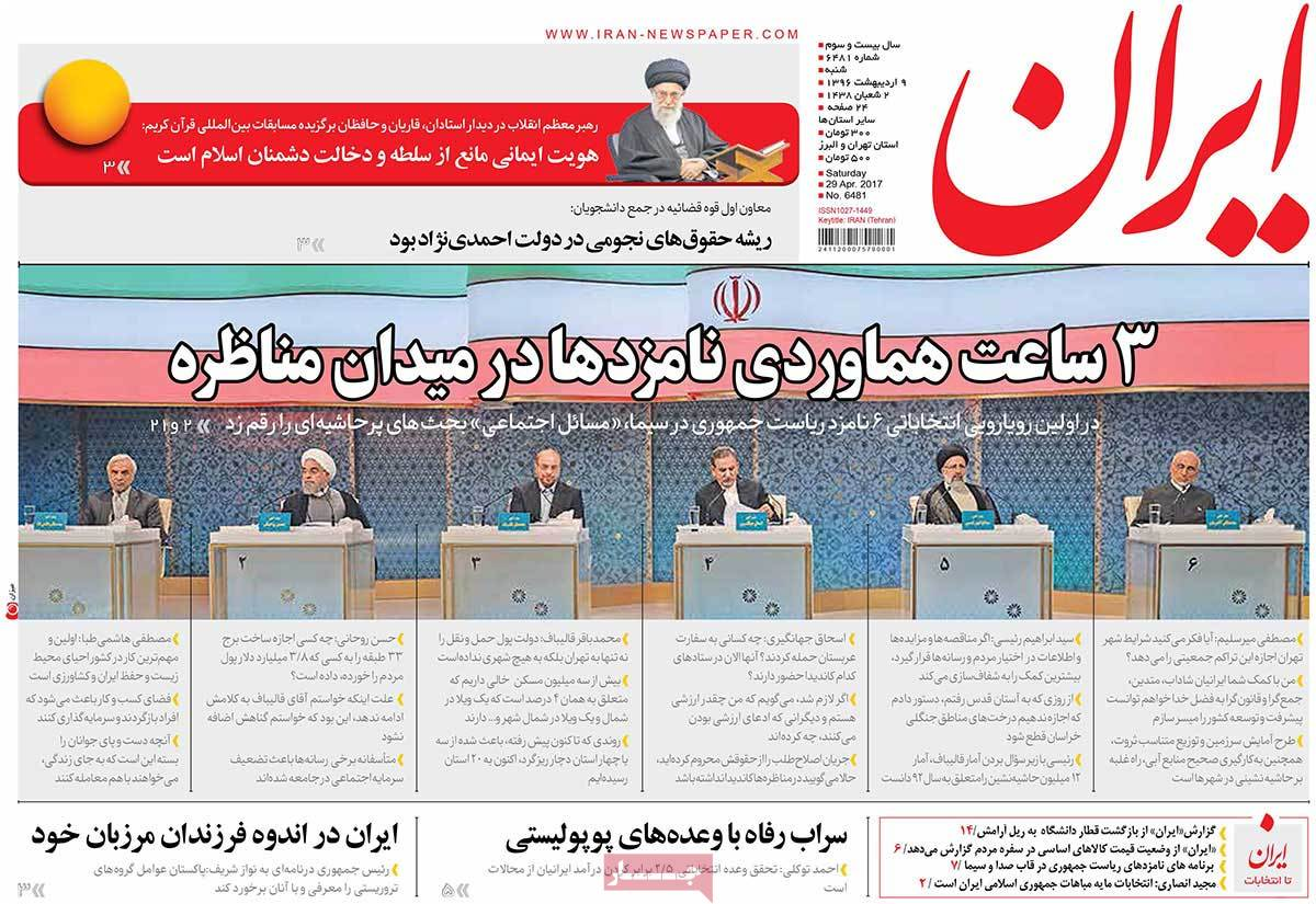 A Look at Iranian Newspaper Front Pages on April 29 - iran