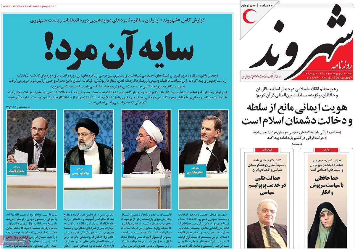 A Look at Iranian Newspaper Front Pages on April 29 - shahrvand