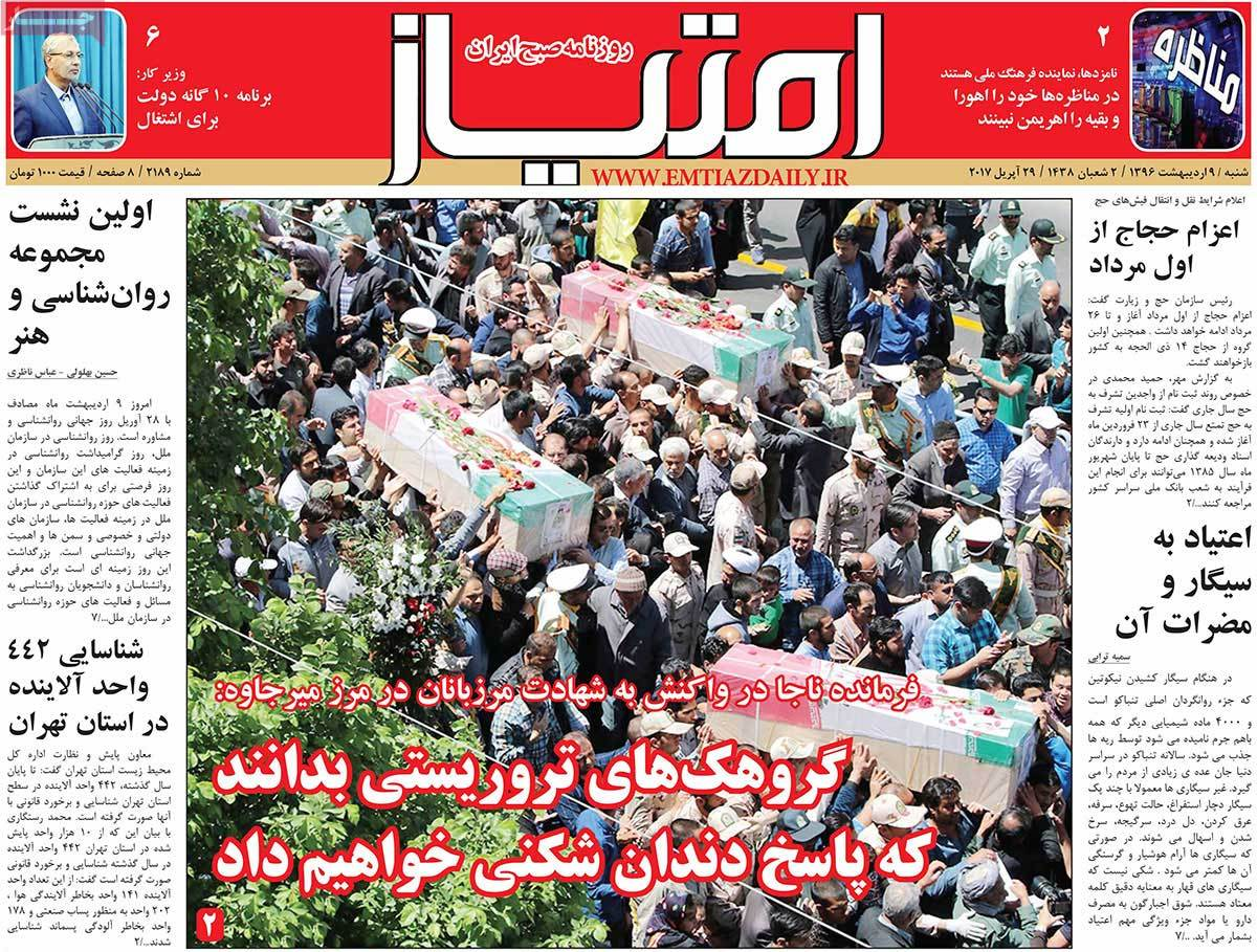 A Look at Iranian Newspaper Front Pages on April 29 - emtiaz